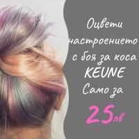 Оцвети косата с KEUNE